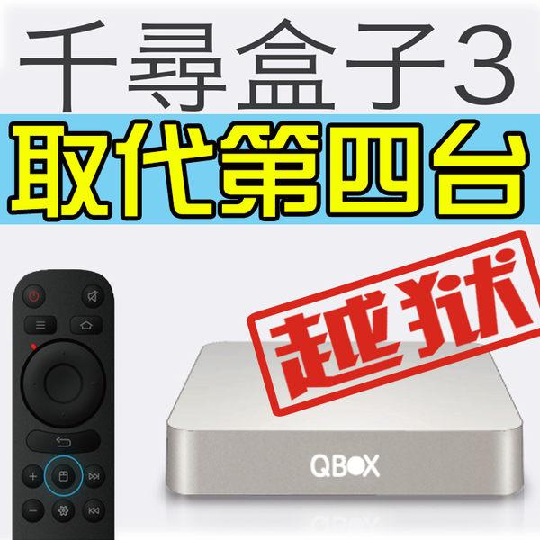 【假日照常出貨】千尋盒子3 完美越獄版+第四台 打趴小米盒子 四核心機上盒 電視盒 安博盒子
