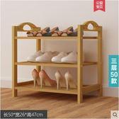 升級平板楠竹鞋架門口鞋柜經濟型簡易家用省空間小鞋架子宿舍女