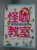 【書寶二手書T2/兒童文學_LEJ】怪咖教室2-我們班很科學_王淑芬