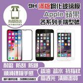 ★買一送一★蘋果 APPLE  iPhone 6/6S 4.7   9H二次強化2.5D服貼升級滿版鋼化玻璃貼保護膜