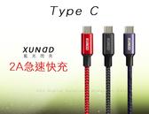 【訊迪光速系列】2A TypeC 華碩 ZE553KL ZS571KL ZE554KL 快速傳輸快充旅充線充電線