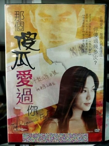 挖寶二手片-Y58-054-正版DVD-華語【那個傻瓜愛過你】-徐子淇 賈宗超 曾志偉