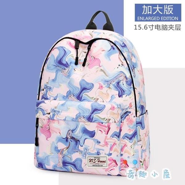 後背包韓版百搭電腦背包休閒旅行包大容量書包【奇趣小屋】