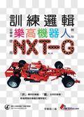 訓練邏輯:從學習樂高機器人開始-使用NXT-G(第2版)