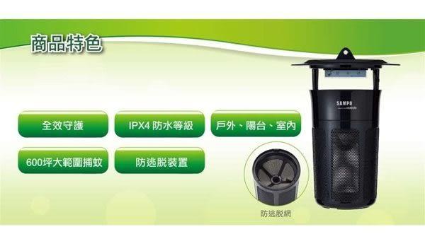 SAMPO 聲寶- 防水型捕蚊燈 ML-WM04E