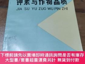 二手書博民逛書店罕見鉀素與作物品質Y3687 謝建昌 中國科學院南京土壤研究所 出版1990
