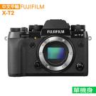 FUJIFILM X-T2 單機身 (中文平輸)