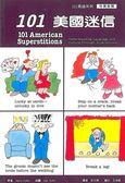 (二手書)101美國迷信(中英對照)