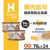 【SofyDOG】HYPERR超躍 貓咪無穀主食罐-雞肉起司70g(24件組)貓罐 罐頭 鮮食
