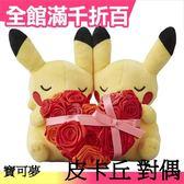 【小福部屋】日本 皮卡丘 (2017年2月)對偶 情侶 婚禮 情人節 交換禮物 對偶玩具【新品上架】