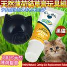 【 培菓平價寵物網】美國CosmicCatnip宇宙貓 》100%天然薄荷貓草膏玩具組-黑貓