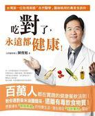 (二手書)吃對了,永遠都健康《生活飲食實踐篇》(改版)