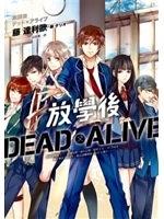 二手書博民逛書店 《放學後Dead×Alive》 R2Y ISBN:9573332345