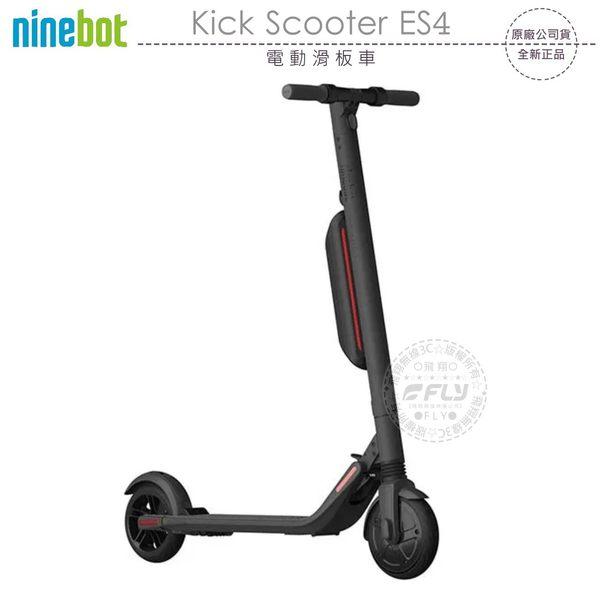 《飛翔無線3C》ninebot Kick Scooter ES4 電動滑板車│公司貨│娛樂休閒 出遊代步 一鍵摺疊