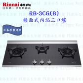【PK廚浴生活館】 高雄林內牌瓦斯爐 內焰爐 檯面爐 RB-3CG(B) RB-3CG 日本原裝進口