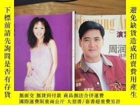二手書博民逛書店演藝圈1998年第5期罕見封面 周潤發Y180528
