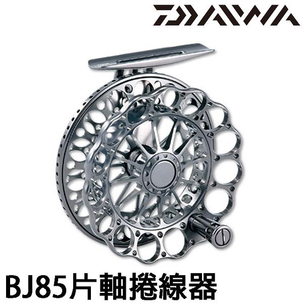 漁拓釣具 DAIWA BJ 85 #銀 [前打輪]