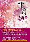 【羋月傳3+4】同名電視劇小說