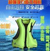 成人兒童浮潛救生衣浮力馬甲背心充氣可折疊便攜安全遊泳圈潛水伏  【快速出貨】