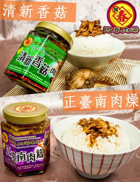 阿春肉燥 正台南口味X1+清新香菇口味X1