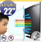 【EZstick抗藍光】防藍光護眼鏡面螢幕貼 22吋 液晶螢幕專用 靜電吸附(客製化訂做商品)