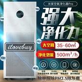 【小米】米家空氣清淨機Pro 小米空氣淨化機 小米清淨機 米家 小米淨化器 小米智能清淨機 pm2.5