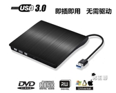 外接DVD燒錄機USB3.0外置光驅USB行動光驅外置DVD刻錄機電腦通用 快速出貨