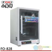 小廚師 紫外線殺菌 奈米光觸媒 專利防蟑 四層烘碗機 FO-828