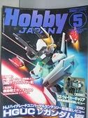 【書寶二手書T9/嗜好_JPR】Hobby Japan_2008/5_HGUC V…日文