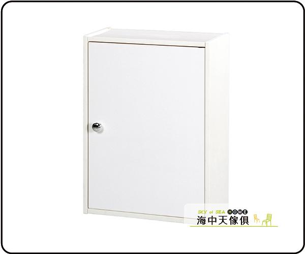 {{ 海中天休閒傢俱廣場 }} B-34 環保塑鋼 浴室吊櫃系列 937-05 單門浴室吊櫃(二色可選)