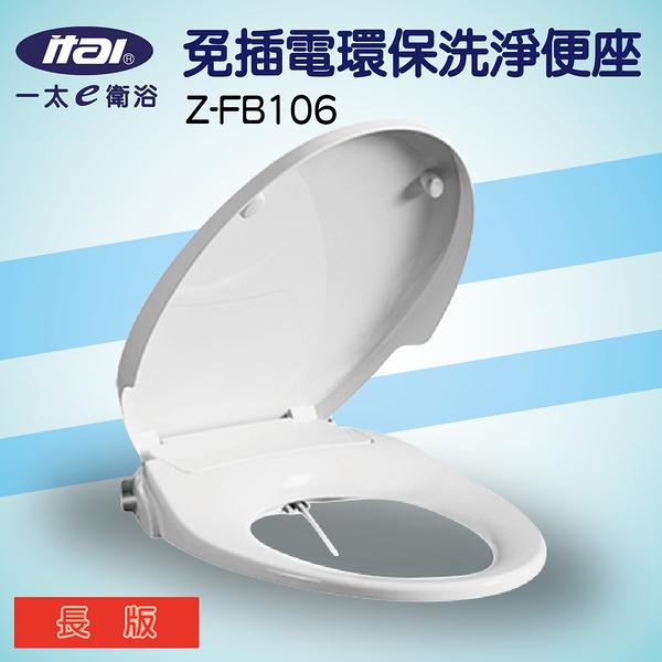 ITAI一太免插電馬桶座Z-FB106(O型款)免治便座/抗菌/靜音/男女清潔/噴頭自潔/可換噴頭