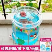 嬰幼兒童支架游泳池加厚家用小孩充氣洗澡桶透明可折疊寶寶游泳桶充氣泳池 【全館免運】YJT