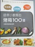 【書寶二手書T5/餐飲_YHY】拯救小廚房的烤箱100道_松露玫瑰