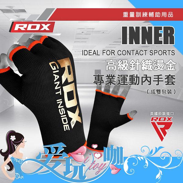 ● 黑色橘邊 ● 英國 RDX 高級針織燙金專業運動內手套 HOSIERY INNER HAND GLOVES