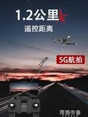 無人機 【國際品牌】無刷4k折疊無人機雙GPS高清專業超長續航飛行器 阿薩布魯
