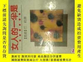 二手書博民逛書店罕見女人的一半是……(龍香文學叢書)Y227505 巴 桐著 百