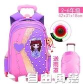 女童拉桿書包小學生6-12周歲女孩可愛公主1-3-5年級兒童箱手拖包4  自由角落