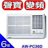 SAMPO聲寶【AW-PC36D】《變頻》窗型冷氣