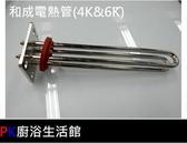 ❤PK廚浴生活館 ❤高雄熱水器零件 電爐專用 和成電熱管/適用多種電熱水器/另有電光.鴻茂