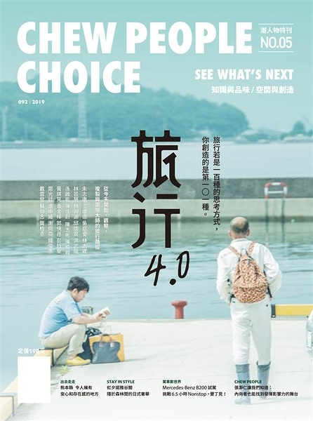 CHEW PEOPLE CHOICE 潮人物特刊 第5期:旅行4.0