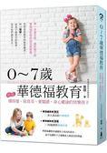 0 7歲華德福教育(二版):培育懂得愛、欣賞美、愛閱讀、身心健康的快樂孩子