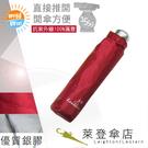 雨傘 陽傘 萊登傘 抗UV 防曬 輕傘 遮熱 易開輕便傘 手開 開傘直接推開 銀膠 Leotern (正紅)