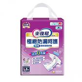 來復易 極緻防漏呵護透氣黏貼型紙尿褲 L號 (8片/6包/箱)【杏一】