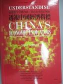 【書寶二手書T4/投資_GEP】透視中國經濟指標_歐樂鷹