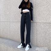 牛仔寬褲 高腰微喇叭開叉牛仔褲女春裝2021年新款開衩顯瘦闊腿拖地分叉褲子 萊俐亞