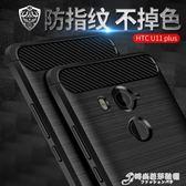 優康 HTC U11plus手機殼u11 PLUS手機保護套eye硅膠軟套防摔創意 【中秋全館免運】