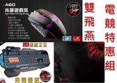 [富廉網] 電競組合 A60 光微動極速鼠-未激活+B318八機械光軸鍵盤 再送市價450的血魔戰甲滑鼠墊