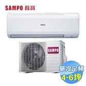 聲寶 SAMPO 單冷定頻一對一分離式冷氣 AU-PC28 / AM-PC28