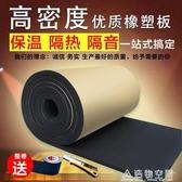 正版高密度管道隔音棉牆體空調風管保溫棉橡塑板隔熱棉自黏海綿 名購居家