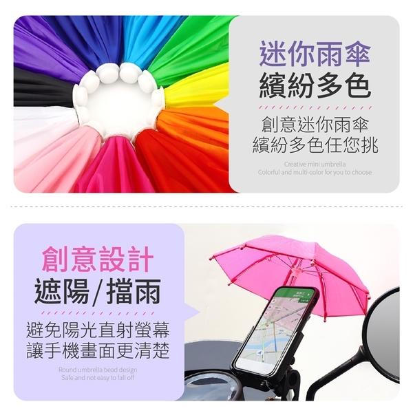 《機車小物!防止反光》 手機遮陽傘 迷你雨傘 可愛雨傘 手機裝飾 小雨傘 遮陽傘 外送 雨傘